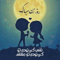 عکس نوشته های جدید تبریک روز زن 98 + متن و نوشته عاشقانه مخصوص روز زن
