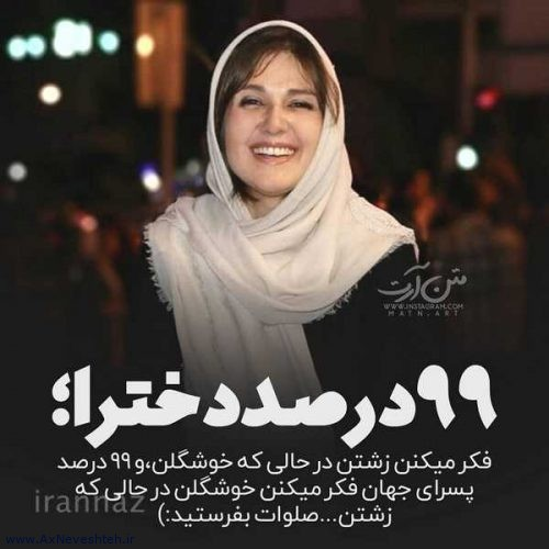 عکس نوشته خاص بازیگران ایرانی با متن های زیبا و جذاب و جدید