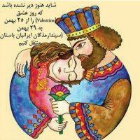 عکس نوشته سپندارمذگان روز عشق ایرانی برای پروفایل