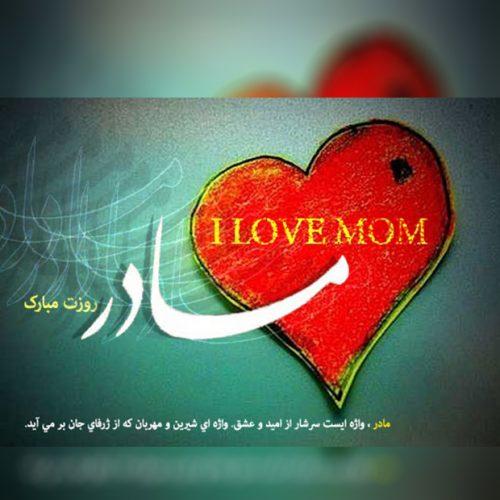 عکس و متن تبریک روز مادر جدید , بهترین عکس های روز مادر برای پروفایل