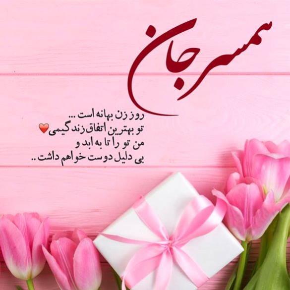 متن ادبی تبریک روز زن به همسر + جدیدترین متن های تبریک روز زن 98