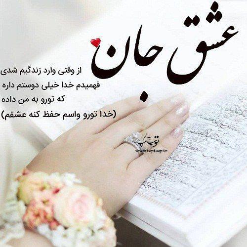 متن تبریک روز عشق به همسر - متن عاشقانه روز عشق - بهترین متن روز عشق