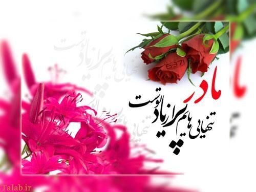 متن روز زن عاشقانه و نوشته های زیبا برای روز زن و جملات تبریک روز زن