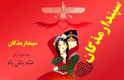 متن عاشقانه تبریک روز سپنتا سپندارمذگان روز عشق ایرانی