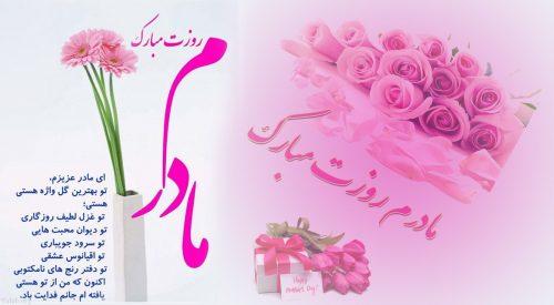 متن های عاشقانه تبریک روز مادر - نوشته های زیبا به مناسبت روز مادر