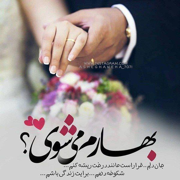 متن و جملات عاشقانه برای همسر عزیزم به مناسبت روز زن