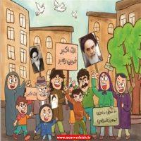 نقاشی های زیبا دهه فجر و 22 بهمن – بهترین نقاشی برای دهه فجر