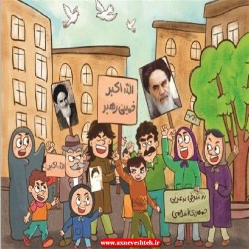 نقاشی های زیبا دهه فجر و 22 بهمن - بهترین نقاشی برای دهه فجر