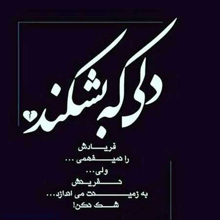 عکس نوشته تیکه دار + عکس پروفایل تیکه دار