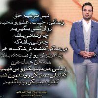 عکس احسان علی خانی + عکس نوشته  احسان علیخانی