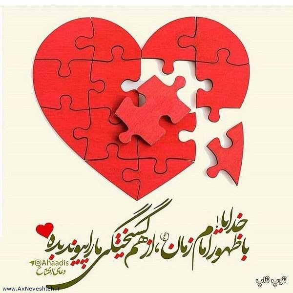 عکس نوشته امام زمان (عج) + عکس پروفایل امام زمان