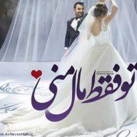 عکس نوشته ازدواج + عکس پروفایل عروس و داماد