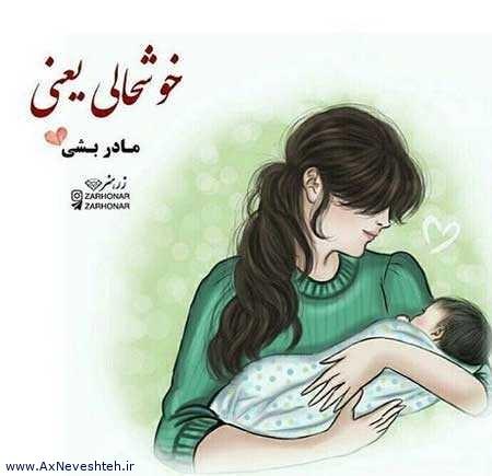 عکس پروفایل بارداری + عکس نوشته حاملگی