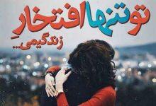 Photo of عکس نوشته عاشقانه دونفره + عکس پروفایل عاشقانه