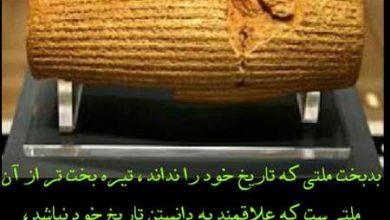 Photo of عکس نوشته سخنان کوروش + عکس پروفایل سخنان کوروش
