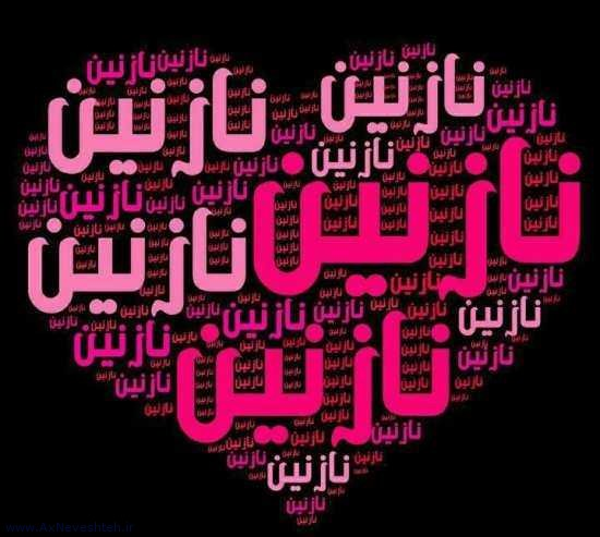 Photo of عکس نوشته اسم نازنین + عکس پروفایل اسم نازنین