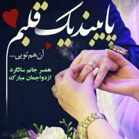 عکس نوشته سالگرد ازدواج + متن تبریک سالگرد ازدواج