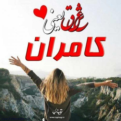 عکس نوشته اسم کامران + معنی اسم کامران