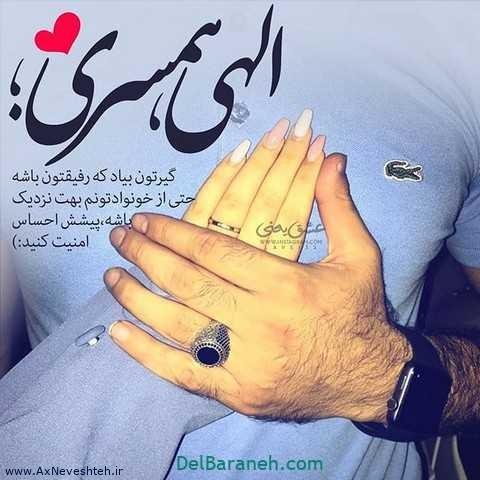 عکس نوشته عاشقانه برای همسر + متن عاشقانه