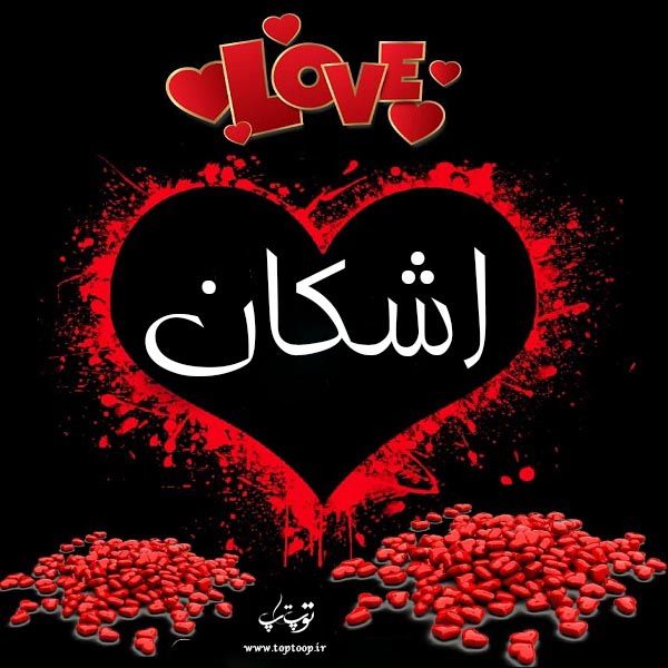 عکس پروفایل اشکان+عکس نوشته برای اسم اشکان