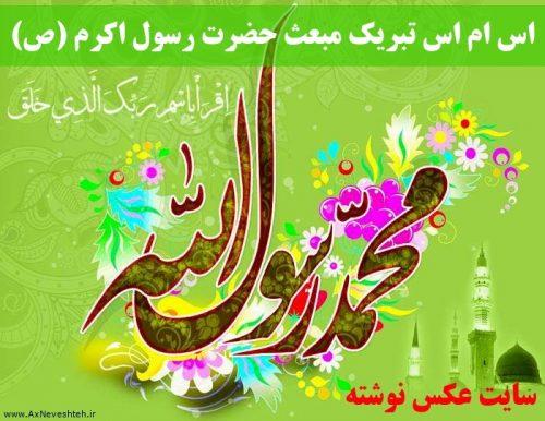 اس ام اس تبریک مبعث حضرت رسول اکرم (ص)