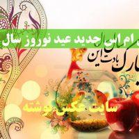 اس ام اس جدید عید نوروز برای تبریک عید نوروز و سال جدید 99