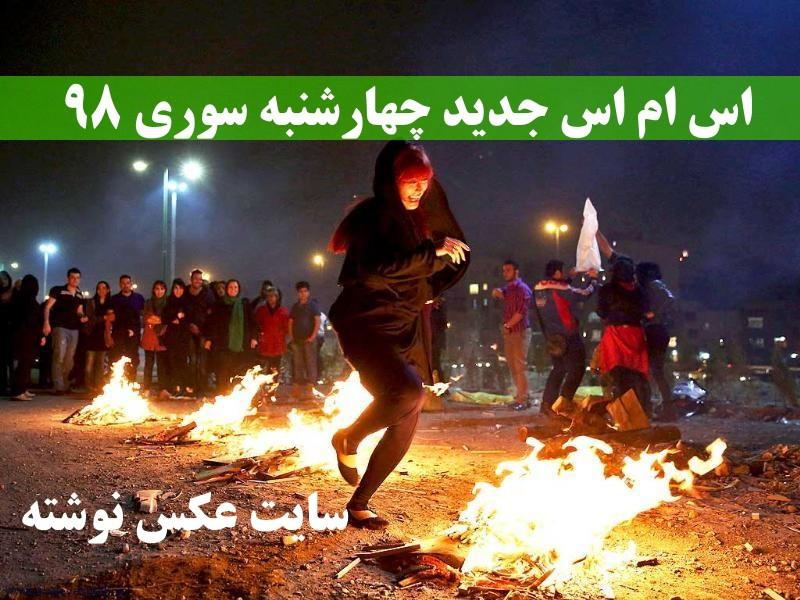 آداب و رسوم چهارشنبه سوری - مراسم چهارشنبه سوری در ایران