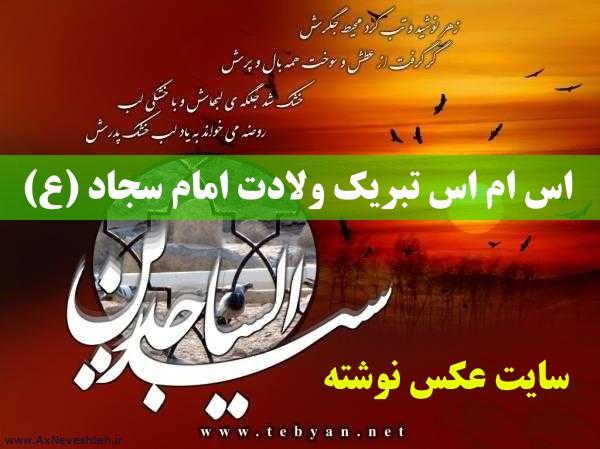 اس ام اس درمورد امام سجاد برای تبریک ولادت امام سجاد (ع)