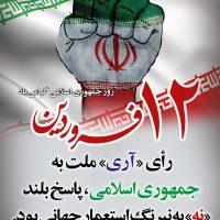 اس ام اس روز جمهوری اسلامی برای تبریک روز جمهوری اسلامی ایران