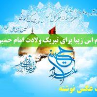 اس ام اس زیبا برای تبریک ولادت امام حسین (ع)