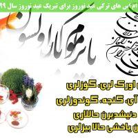 اس ام اس های ترکی عید نوروز برای تبریک عید نوروز سال 99