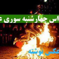 اس ام اس چهارشنبه سوری عاشقانه برای تبریک چهارشنبه سوری 98