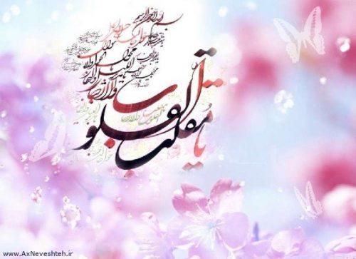 جملات زیبا برای تبریک عید نوروز 99 - جملات تبریک سال جدید