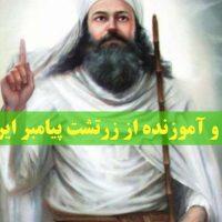 جملات زیبا و آموزنده از زرتشت پیامبر ایران باستان
