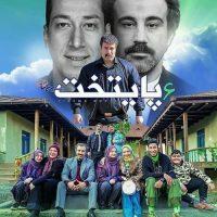 خلاصه داستان سریال پایتخت فصل 6 – اسامی بازیگران سریال پایتخت 6