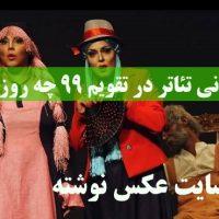 روز جهانی تئاتر در تقویم 99 چه روزی است + پیام تبریک روز تئاتر