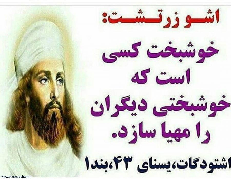 روز ولادت زرتشت یا زادروز زرتشت در تقویم ایران چه روزی است
