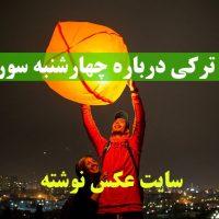 شعر ترکی درباره چهارشنبه سوری – شعر آذری زیبا درمورد چهارشنبه سوری