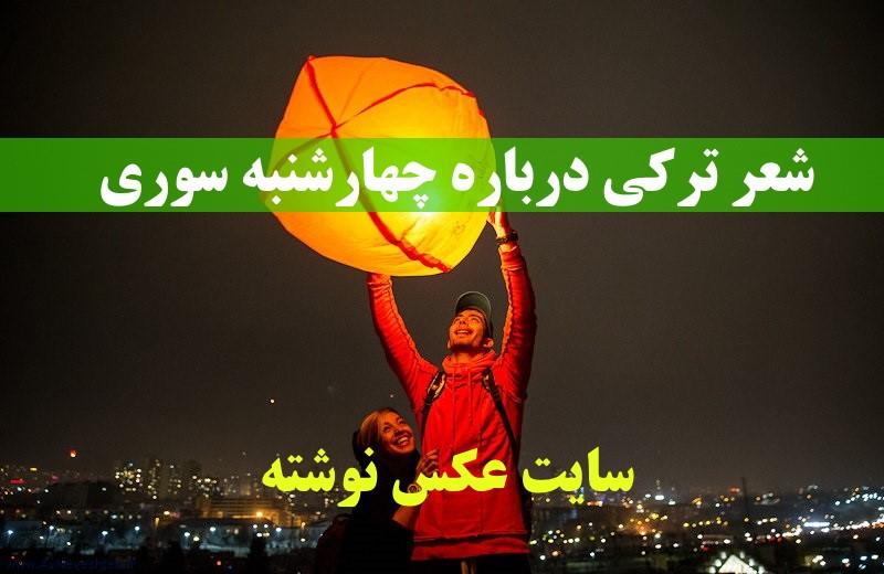 شعر ترکی درباره چهارشنبه سوری - شعر آذری زیبا درمورد چهارشنبه سوری
