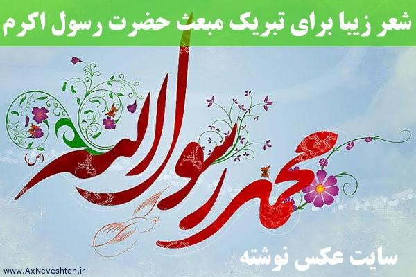 شعر زیبا برای تبریک مبعث حضرت رسول اکرم - اشعار مبعث پیامبر