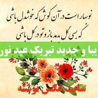 شعر زیبا و جدید تبریک عید نوروز 99 – اشعار تبریک نوروز باستانی
