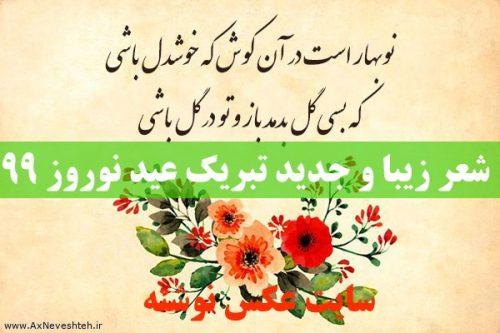 شعر زیبا و جدید تبریک عید نوروز 99 - اشعار تبریک نوروز باستانی