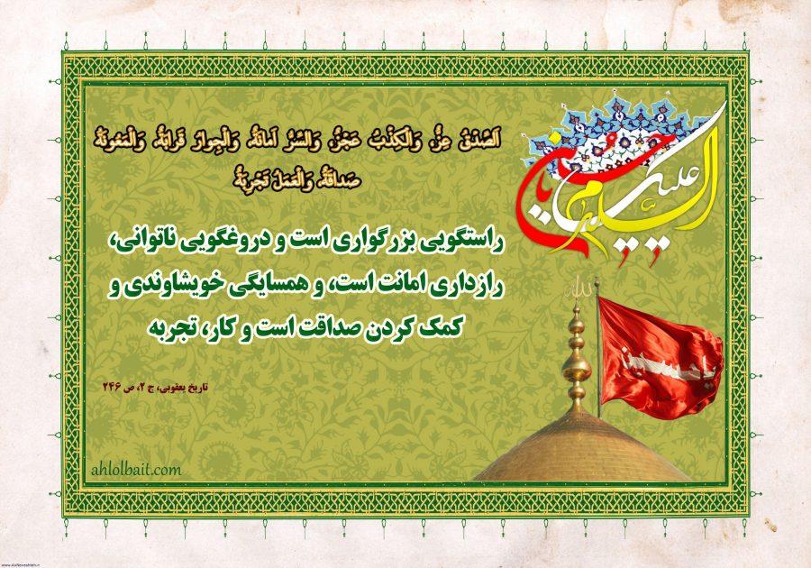 Photo of عکس نوشته احادیث امام حسین به مناسبت ولادت امام حسین (ع)