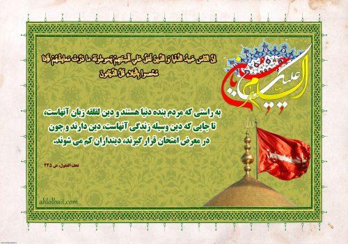 عکس نوشته احادیث امام حسین به مناسبت ولادت امام حسین (ع)