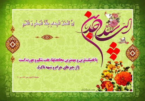 عکس نوشته احادیث امام سجاد - احادیث تصویری زیبا از امام سجاد