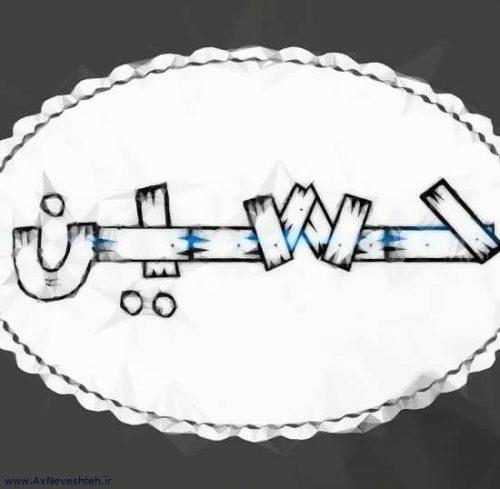 عکس نوشته اسم حسین برای پروفایل + متن زیبا درباره اسم حسین