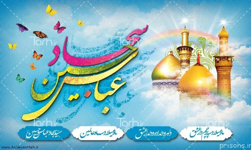 عکس نوشته اعیاد شعبانیه برای تبریک اعیاد شعبانیه