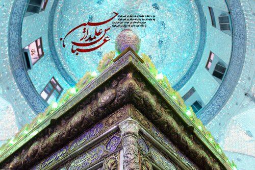 عکس نوشته تبریک ولادت حضرت ابوالفضل (ع) + متن تبریک ولادت