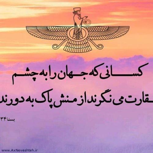 عکس نوشته زیبای تبریک زادروز زرتشت پیامبر برای پروفایل
