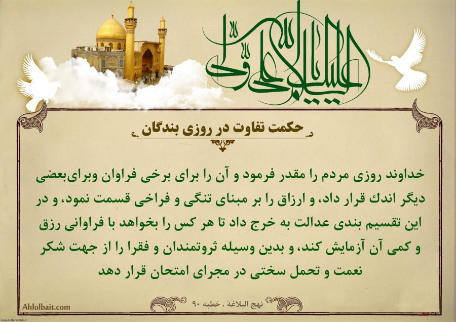 عکس نوشته سخنان زیبا از امام علی (ع) برای پروفایل با کیفیت بالا